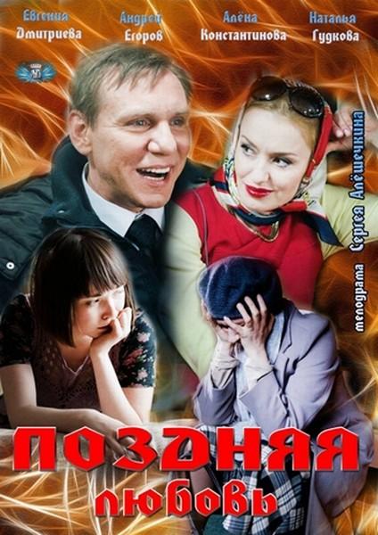 Поздняя любовь (2012) HDTVRip
