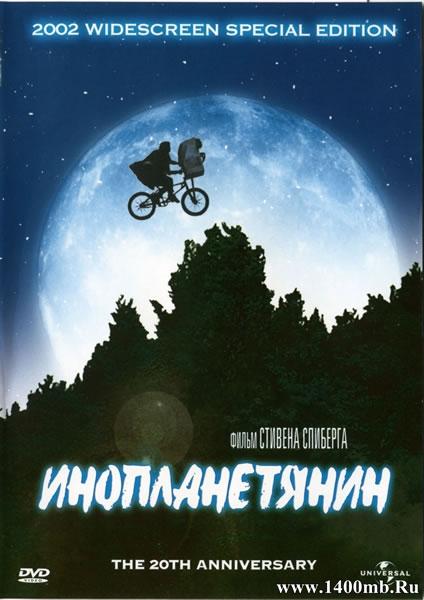 Инопланетянин / E.T. the Extra-Terrestrial (1982/HDRip)