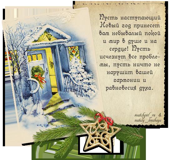 Поздравление к новогоднему подарку практике
