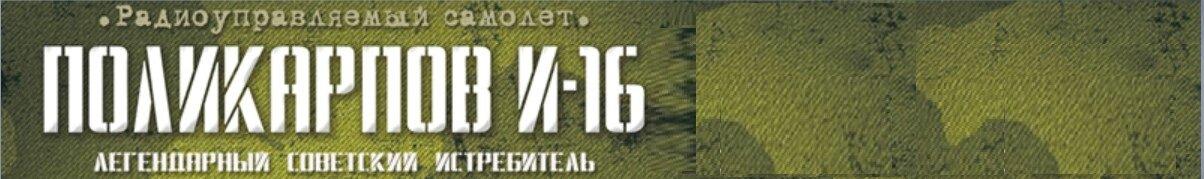 Поликарпов И-16 (радиоуправляемая модель в масштабе 1:6) - Eaglemoss - тест