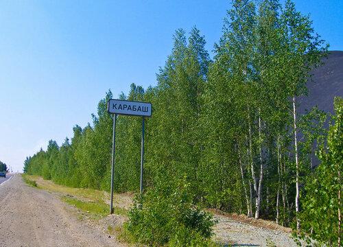 Въезд вгород Карабаш