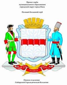 Проект нового герба Омска в полном варианте