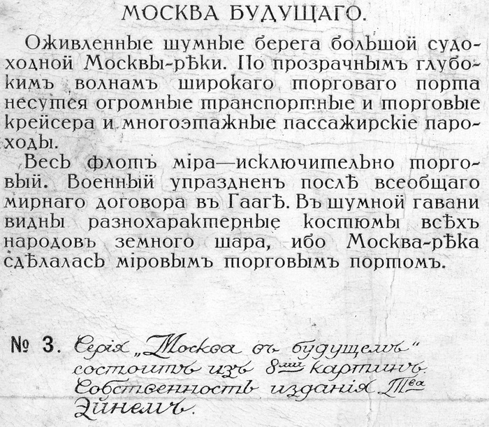 Москва будущего на открытках «Товарищества Эйнемъ». 1914г.