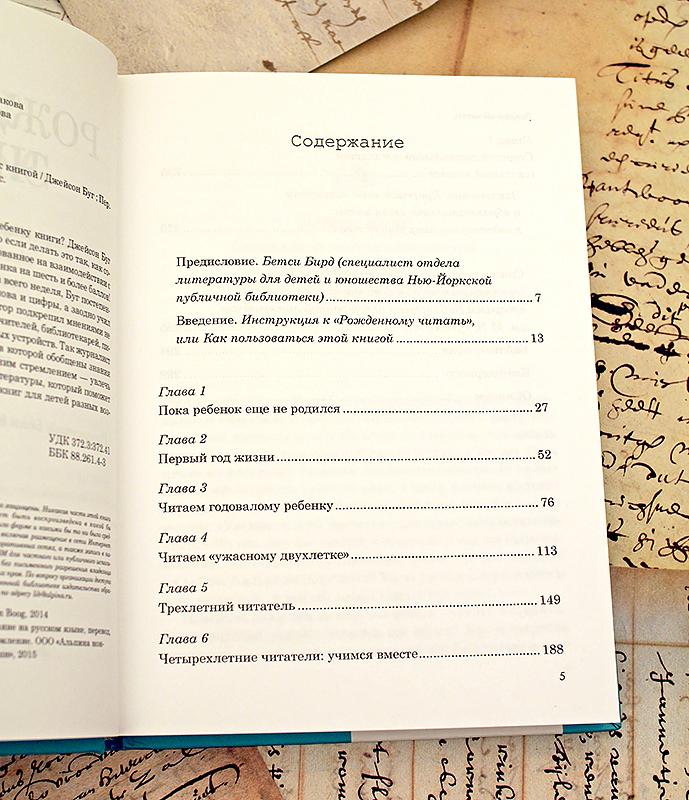 кристофер-воглер-путешествие-писателя-джейсон-буг-рожденный-читать-максим-шраер-бунин-и-набоков-отзыв11.jpg