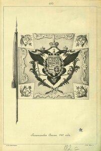 493. Голштинское Знамя, 1762 года.