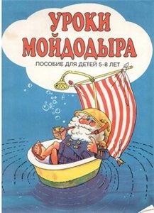 Журнал Уроки Мойдодыра: Пособие для детей 5-8 лет.