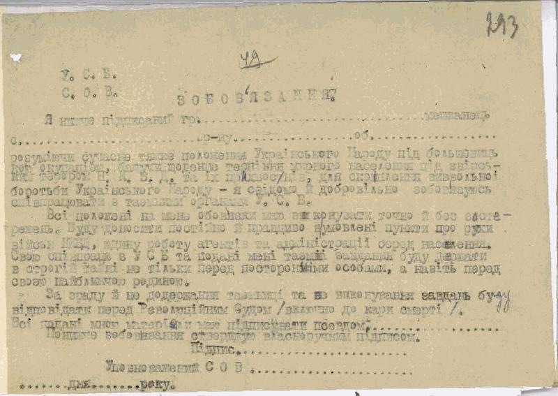 Подписка о тайном сотрудничестве с СБ ОУН