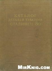 Книга Каталог деталей трактора Сталинец-80