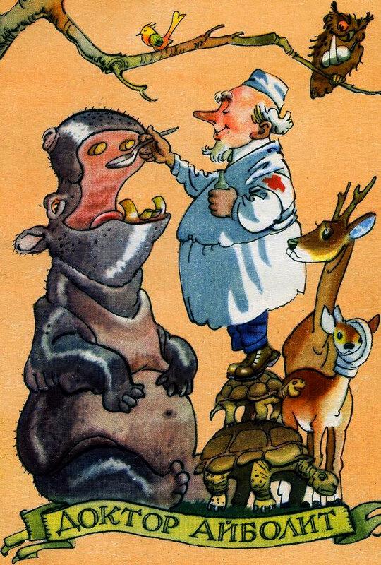 Иллюстратор детской книги К.Ротов. 57030