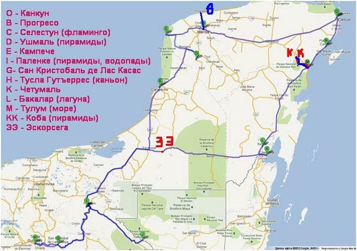 Рисунок 2. Карта со схемой маршрута самостоятельного путешествия по Мексике на арендованной машине в ноябре 2012