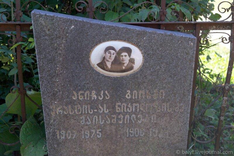 Интересная супружеская пара (надгробие в Баракони)