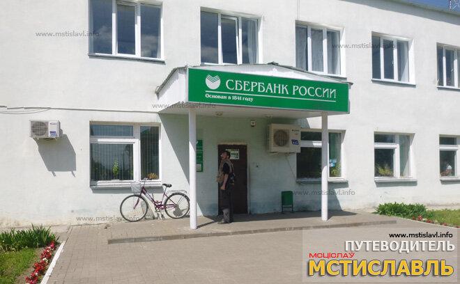 Сбербанк России в п.Хиславичи