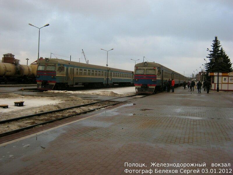 Полоцк, железная дорога