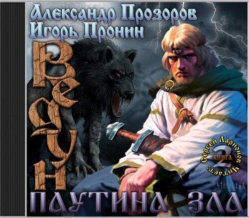 Прозоров Александр. Паутина зла