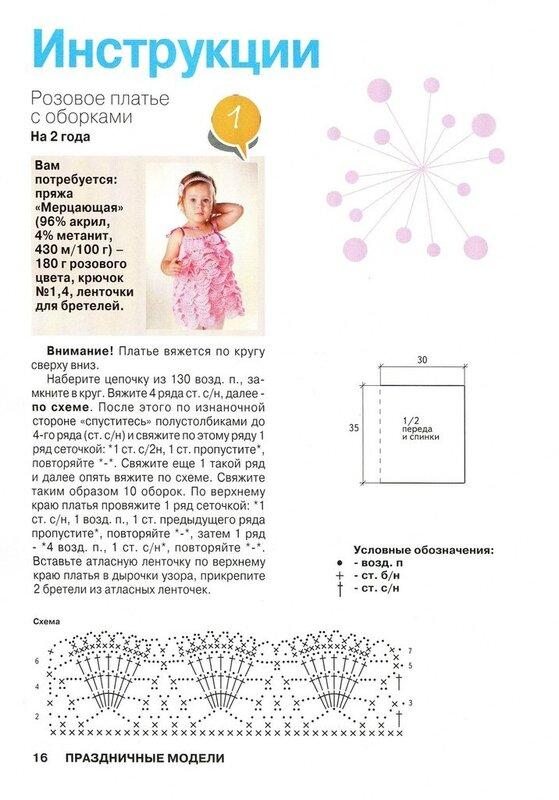 схема сарафан крючком/5087732_d2 (543x700, 260Kb) .