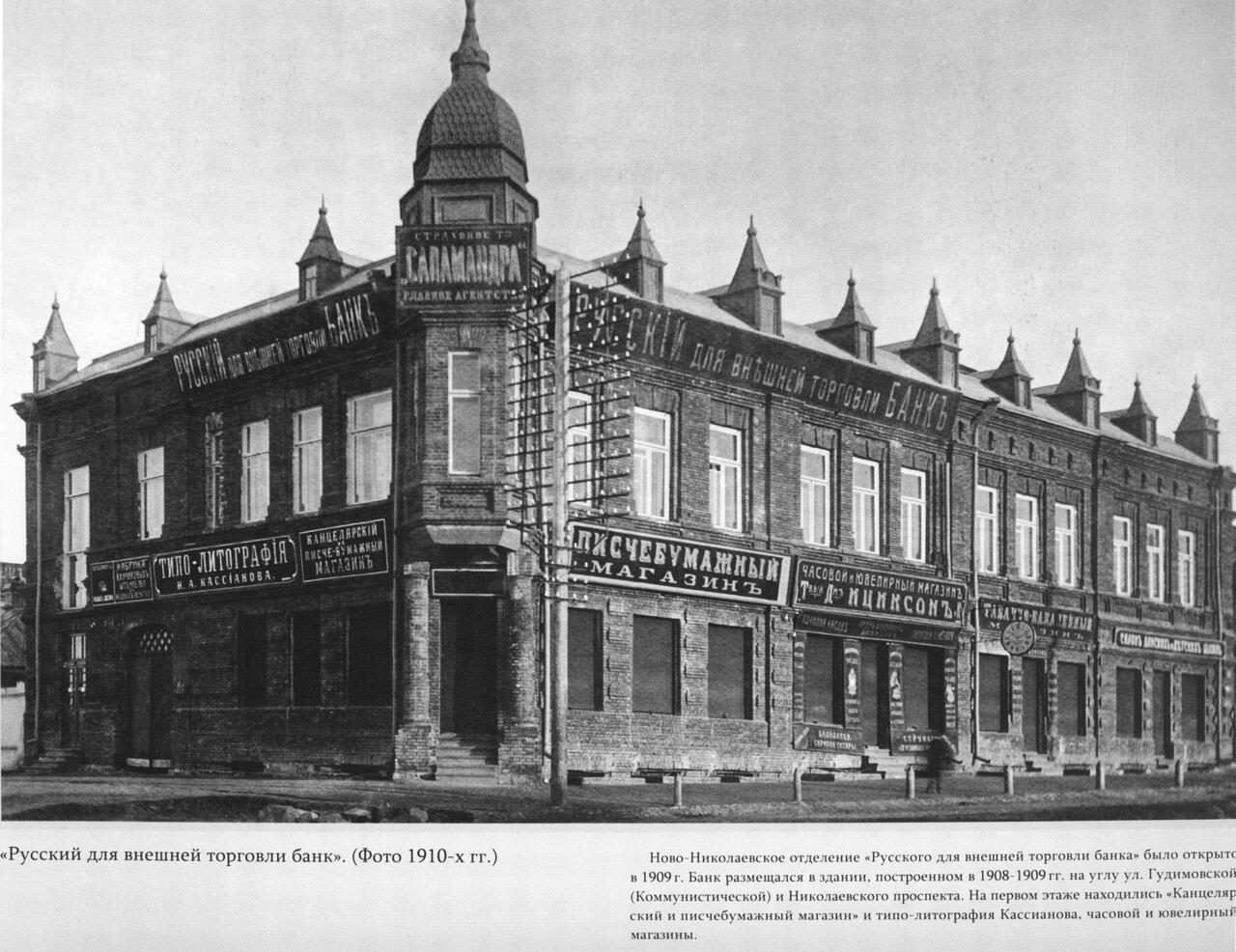 Русский для внешней торговли банк, 1910-е годы