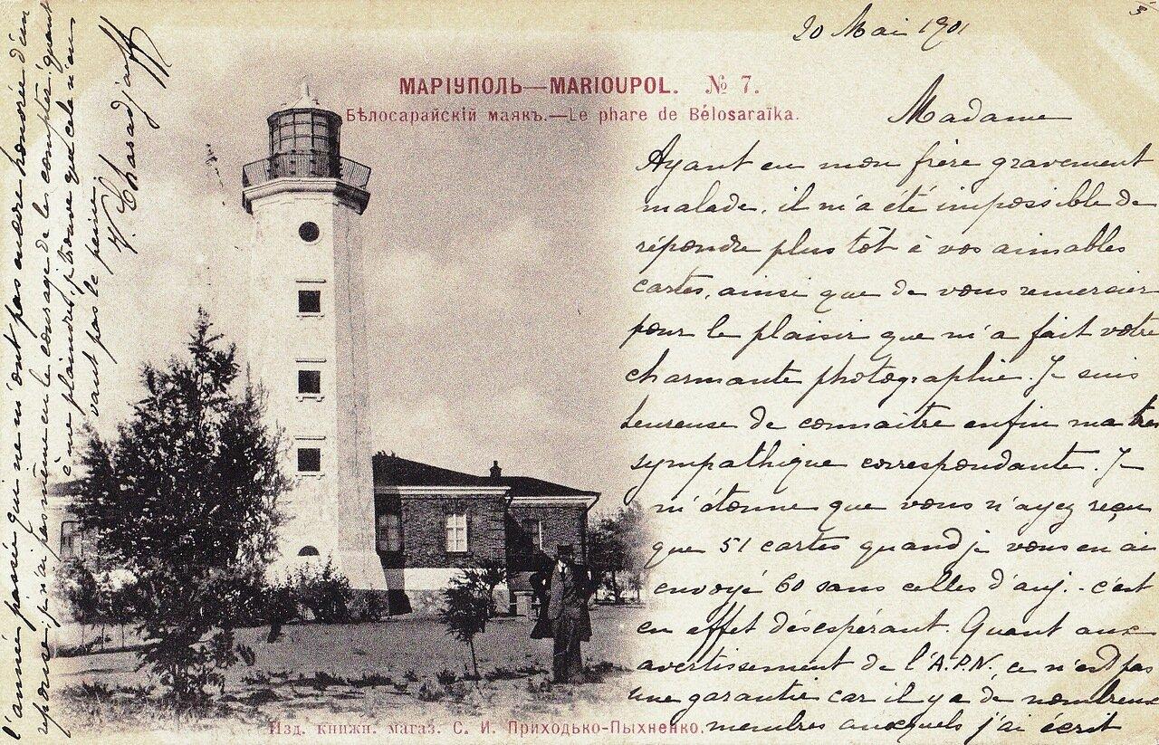 Мариуполь. Белосарайский маяк