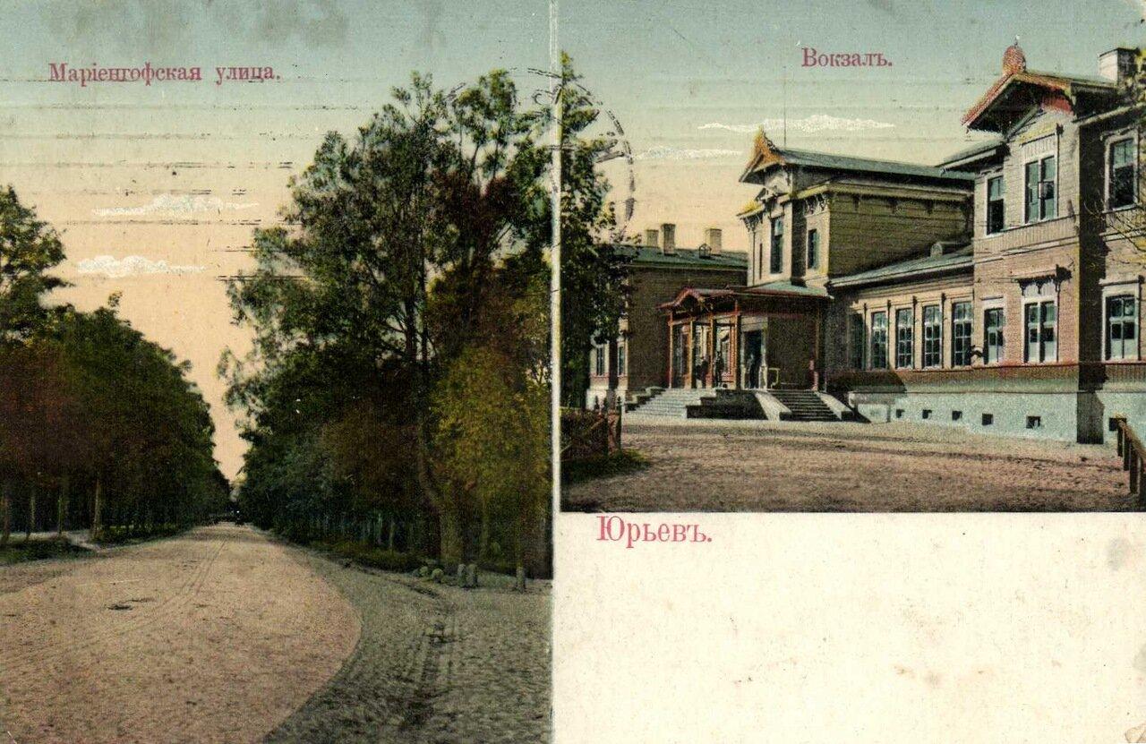 Вокзал и Мариенгофская улица