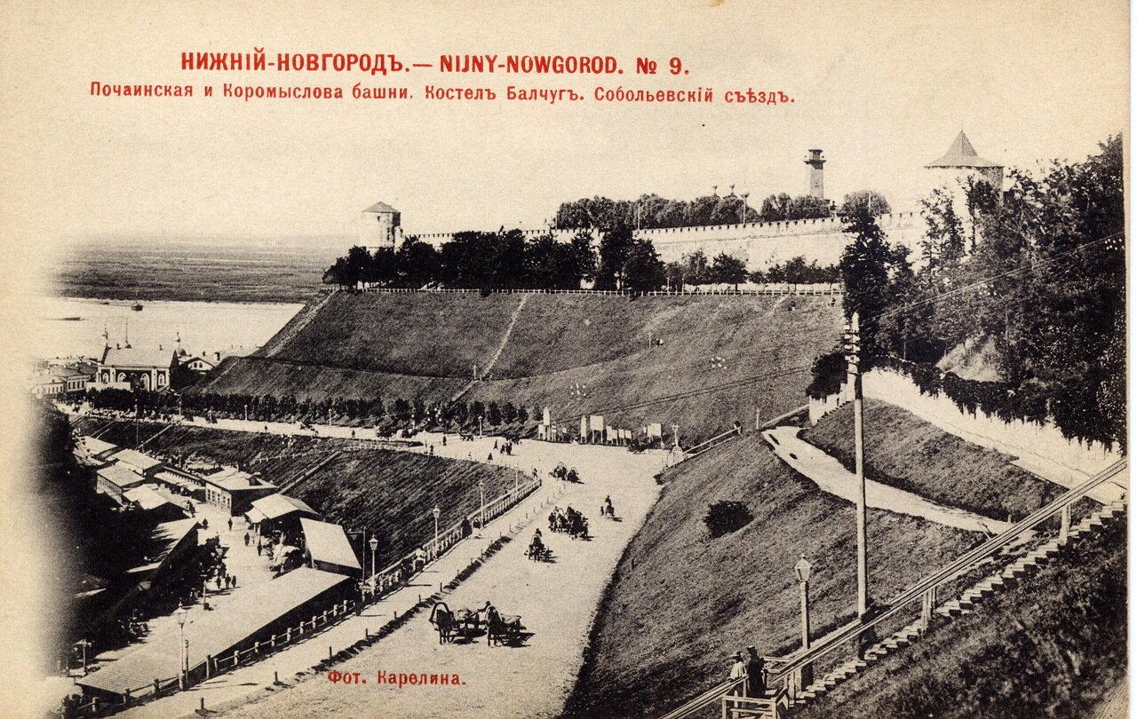 Почаинская и Коромыслова башни. Костел Балчуг, Соболевский съезд
