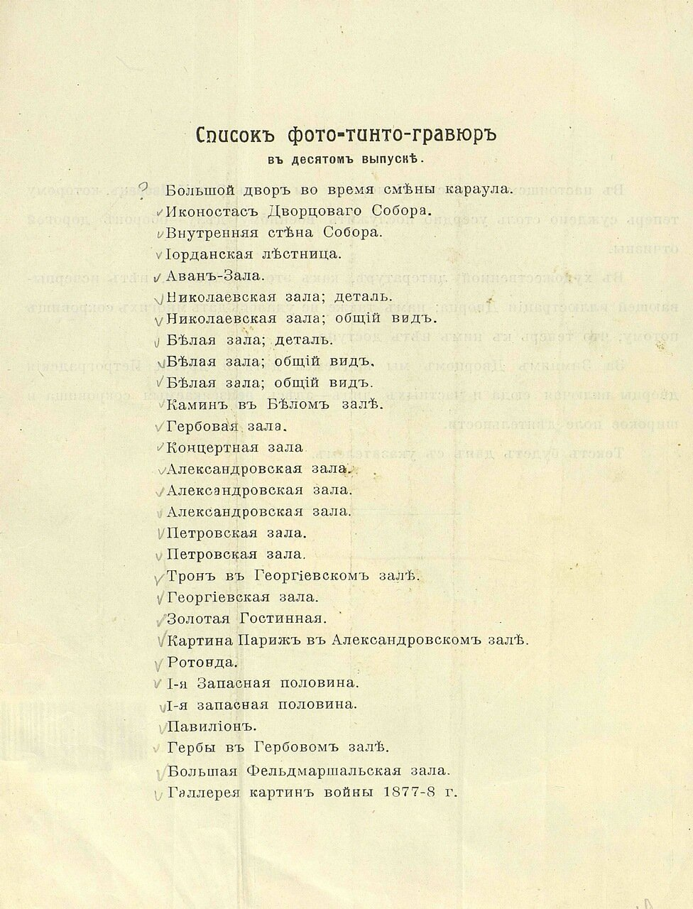 Список фотографий