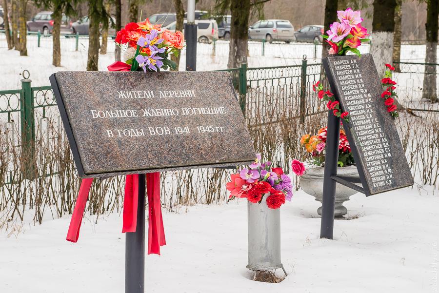 мемориал Жабино