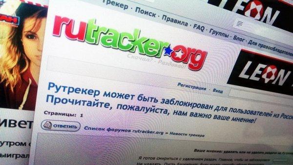 «Зеркала» RuTracker не будут блокировать