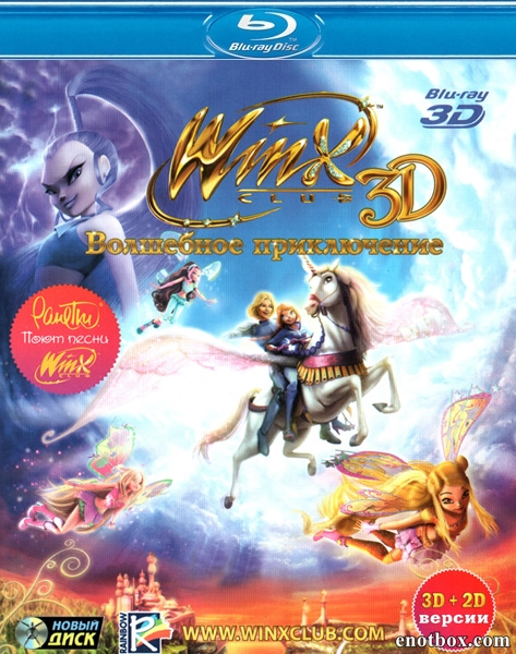 Winx Club: Волшебное приключение / Winx Club 3D: Magic Adventure (2010/BDRip/HDRip/3D)