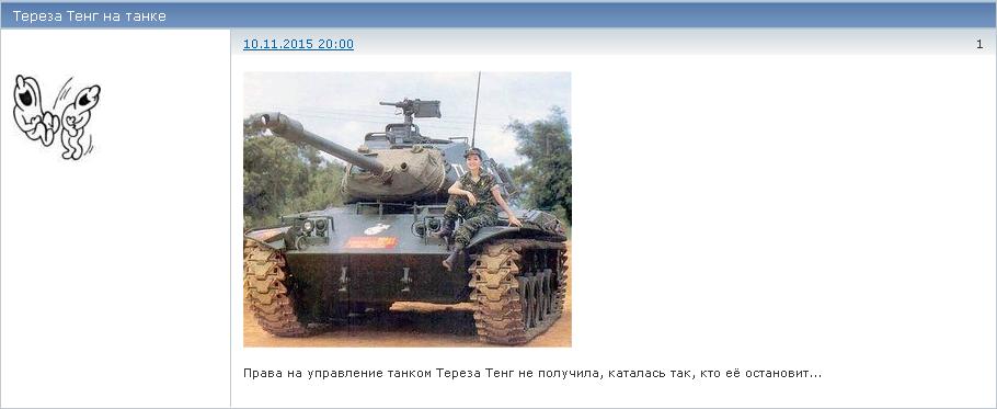 Тереза Тенг на танке