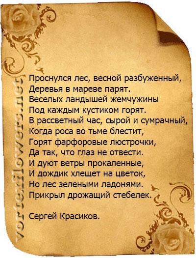 стихи о ландыше
