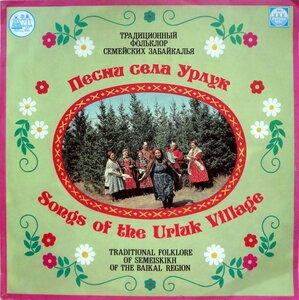 Песни села Урлук (1992) [Русский диск, R20 01215-6 ]