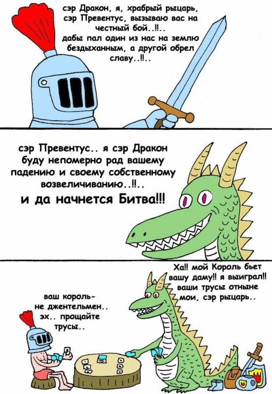 Тупо-комикс-рыцарь-дракон-2851367.jpeg