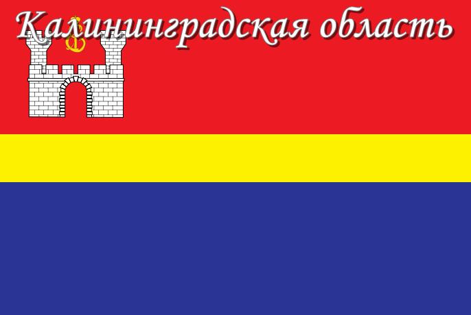Калининградская область.png