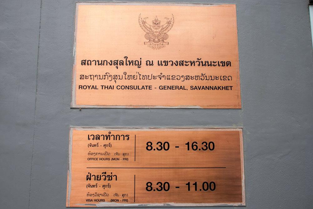 Тайское консульство в Саваннакхете