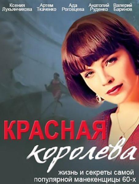 Красная королева (Красота по-советски) (1-8 серии из 12) / 2015 / РУ / HDTVRip + HDTVRip (AVC)