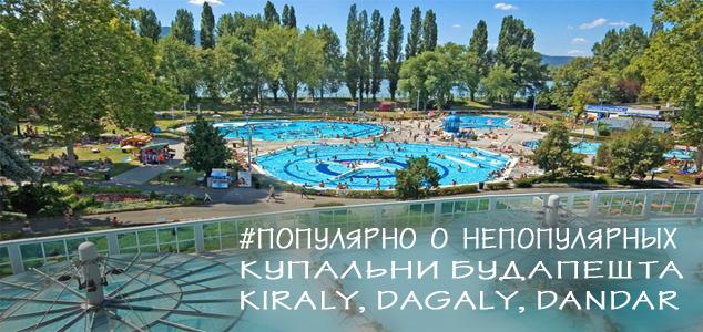 В Будапеште работает множество купален
