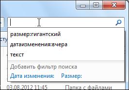 Поиск файлов и папок на компьютере через меню Пуск и через Проводник