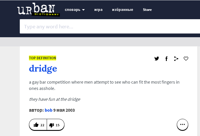 Urban Dictionary  dridge.png
