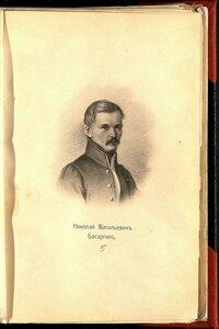Басаргин Николай Васильевич