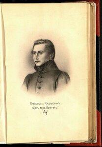 Бригген Александр Федорович, фон дер