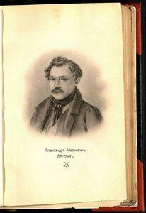 Вегелин Александр Иванович