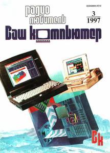Журнал: Радиолюбитель. Ваш компьютер 0_133ab3_796e5518_M