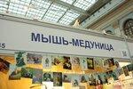 9_Мышь медуница_0311.jpg