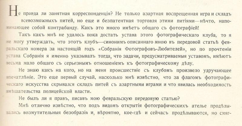 1908-10 К читателям2.jpg