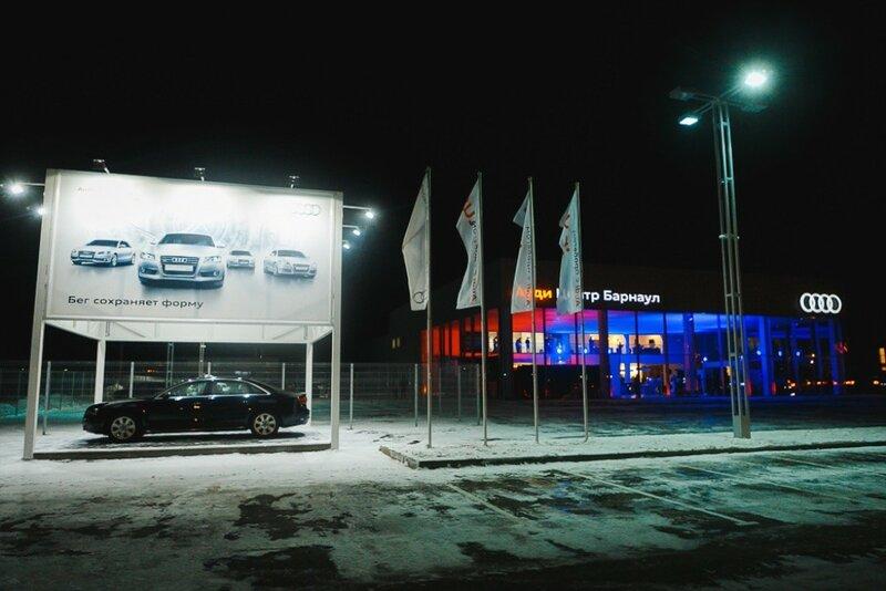 Ауди центр Барнаул 3 декабря 2015г.