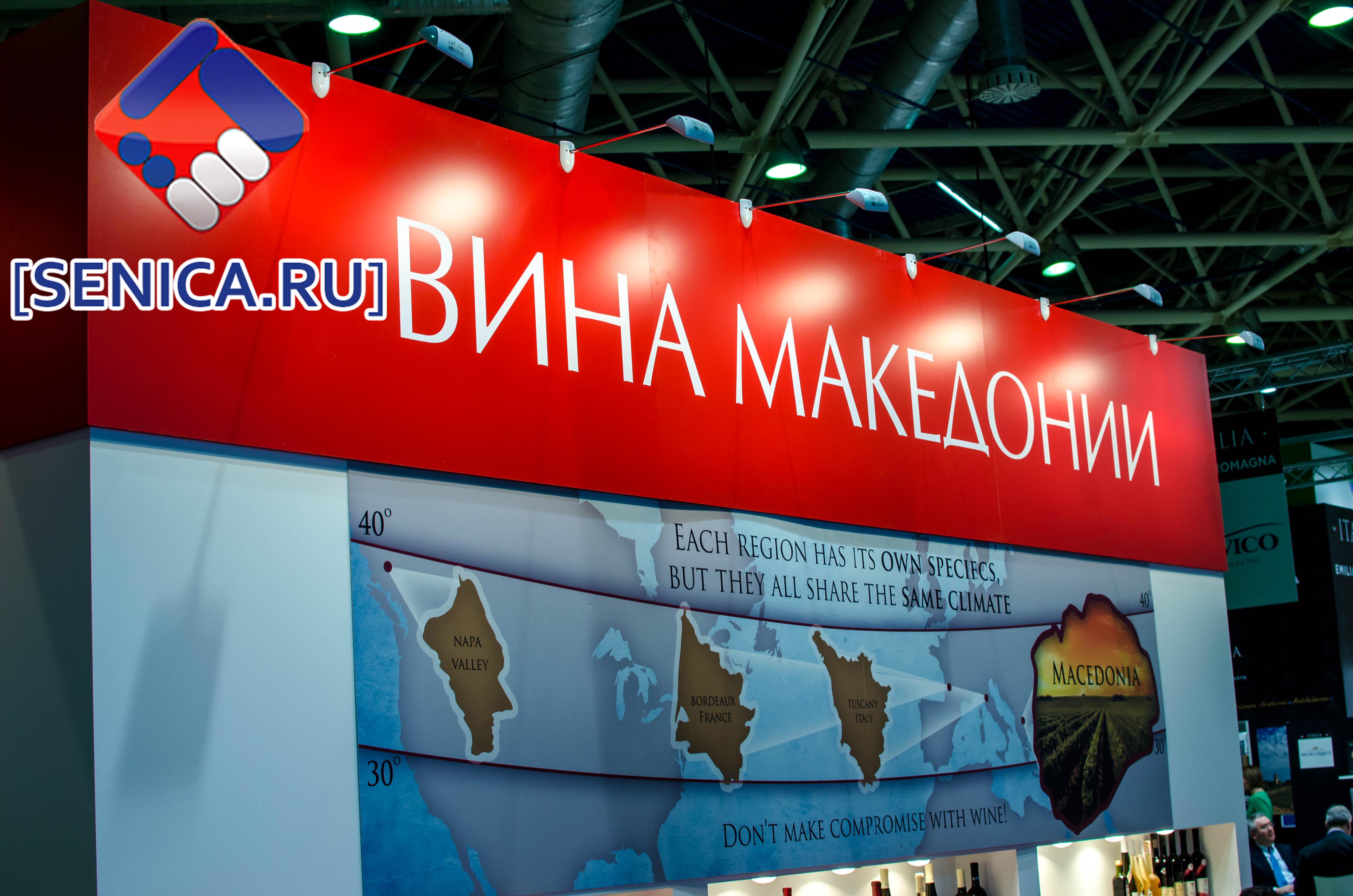 Национальный стенд «Вина Македонии» на выставке «Продэкспо»