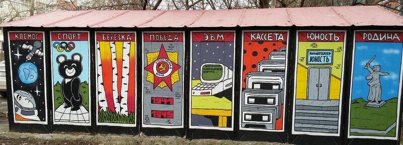 Рисунок на гараже (street art)