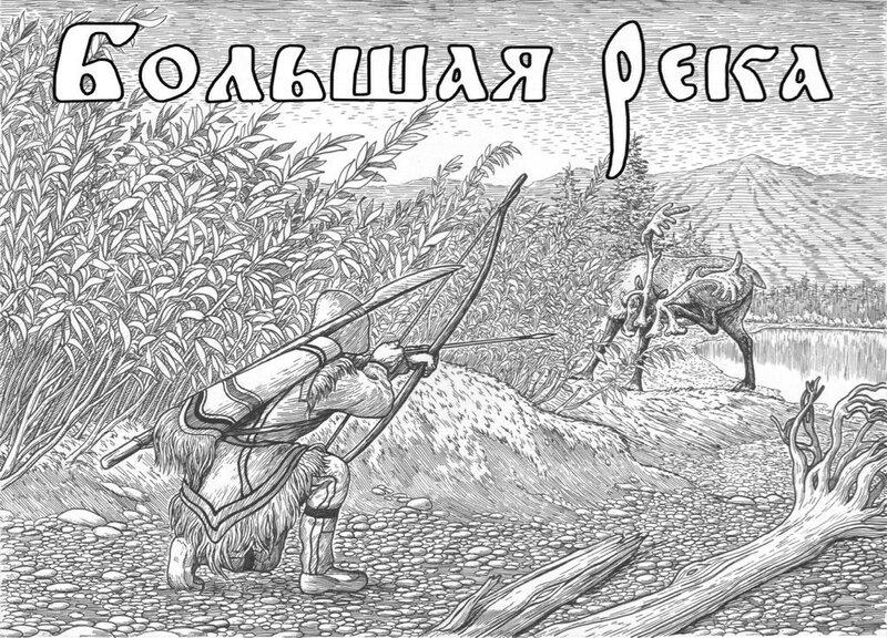 6-Килтырой скрадывает оленя.jpg