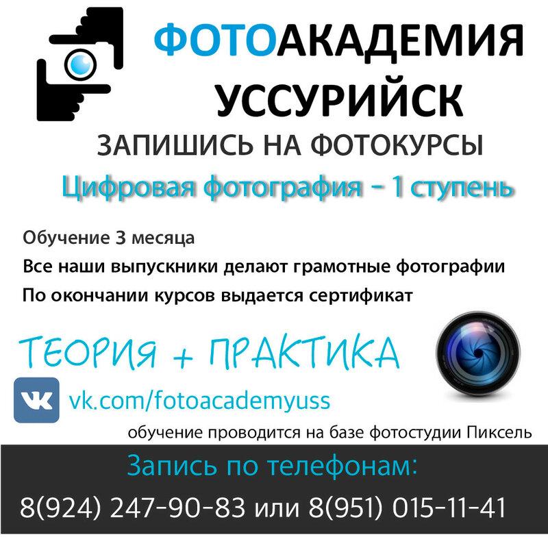 foto_kurs_new.jpg