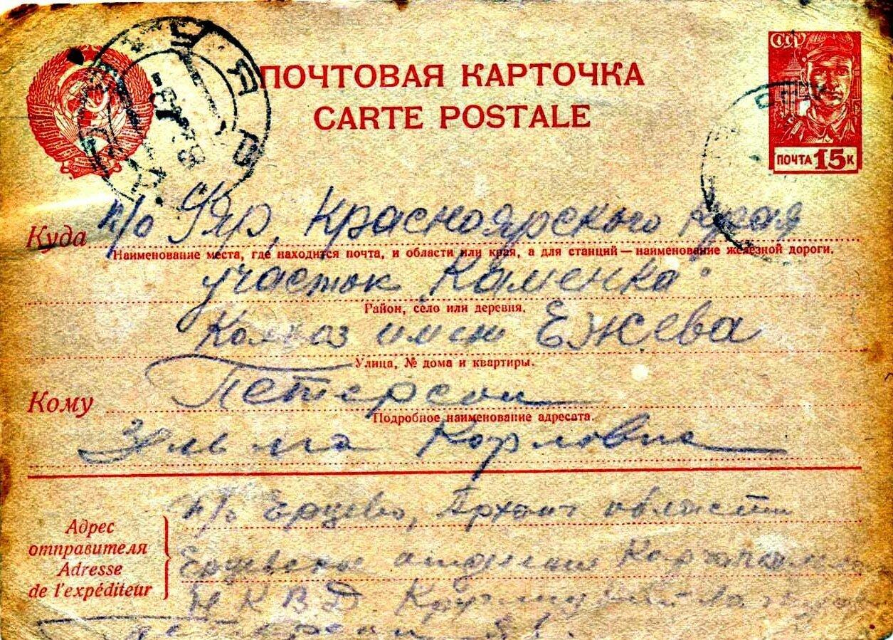 38. Письмо колхознице Петерсон от заключенного Каргапольлага