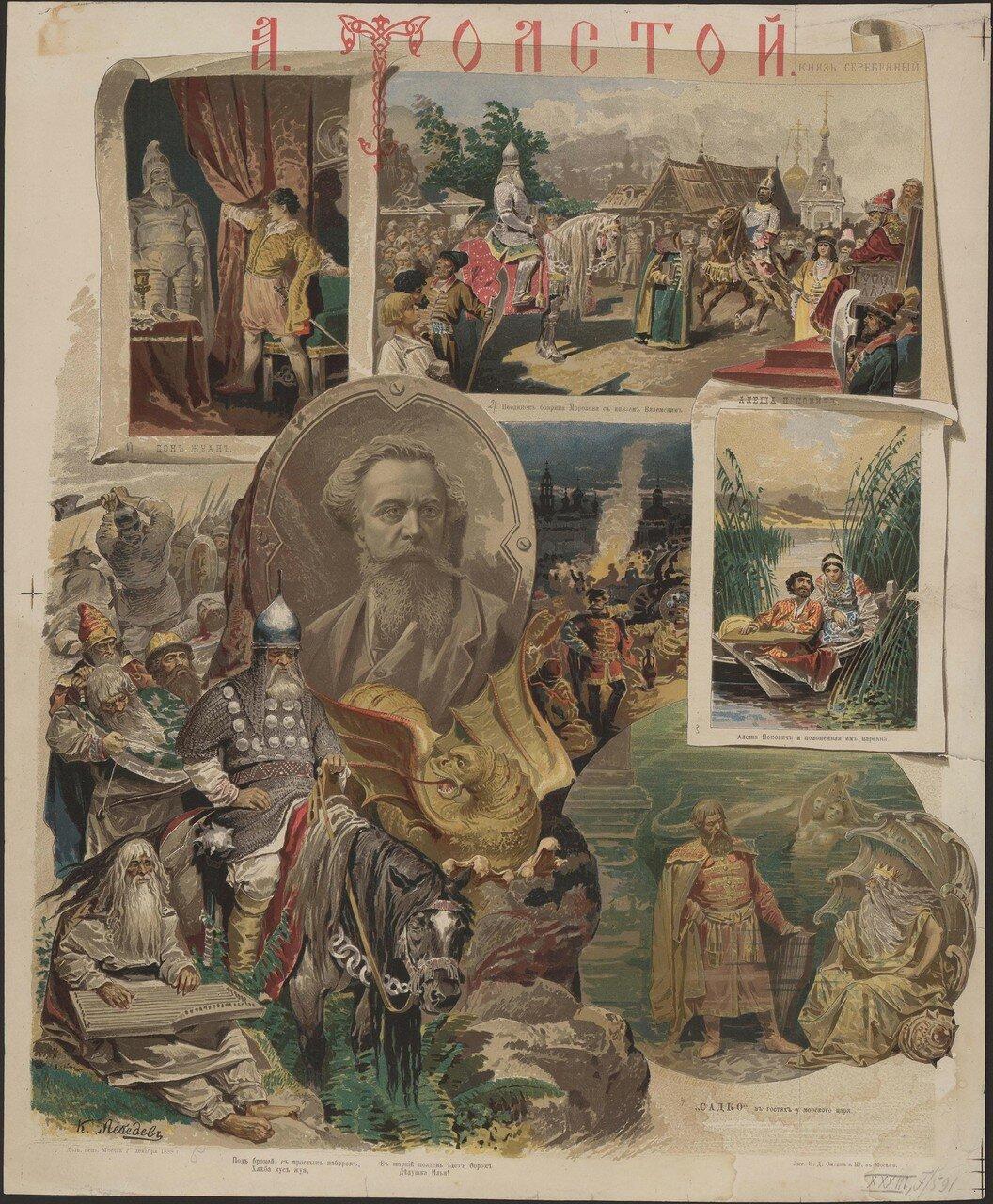 1888. Л.Н. Толстой. Москва, Литография И.Д. Сытина и Ко.